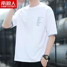 南極人夏季新款短袖t恤男夏季純棉圓領潮流體恤半袖丅打底衫寬鬆 黛尼時尚精品