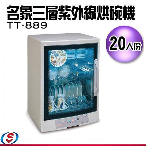 【信源電器】【名象白鐵三層烘碗機】 TT-889/TT889