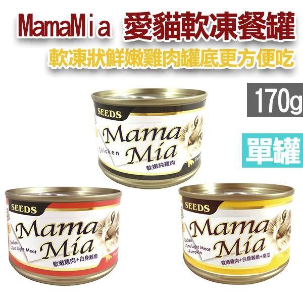 ◆MIX米克斯◆SEEDS 台灣惜時 MamaMia 愛貓軟凍餐罐 三種口味 170g 單罐
