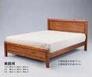 【班尼斯國際名床】萊茵河 天然實木床架。6尺雙人加大(訂做款無退換貨)