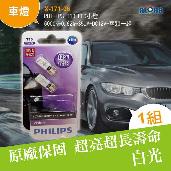LED汽車改裝 PHILIPS-T10-LED小燈-6000K-0.62W-35LM-DC12V-兩顆一組(X-171-06)