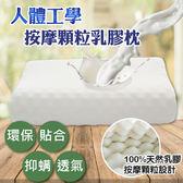 枕頭/100%天然乳膠枕(1入)、舒柔表布【舒緩壓力、防螨抗菌、透氣舒適、環保無毒】