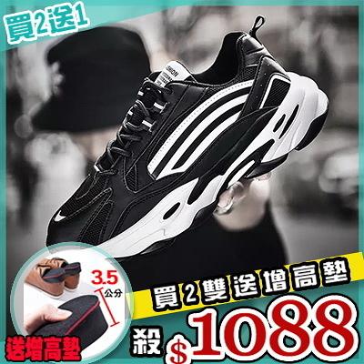 任選2+1雙1088運動鞋韓版百搭休閒拼接色個性運動休閒鞋【08B-S0499】