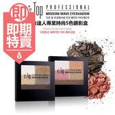 (即期商品) 韓國 It's skin 彩妝達人專業時尚5色眼影盒 #01