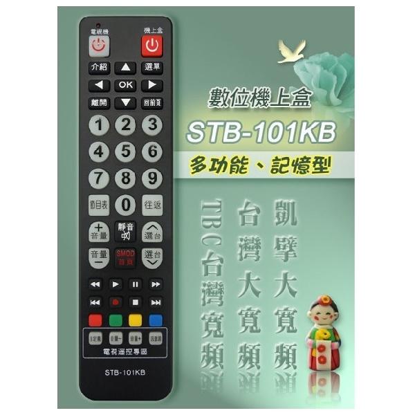 【凱擘寬頻 台灣大寬頻 台灣寬頻】STB-101KB 黑色/銀色 第四台有線電視數位機上盒 專用遙控器
