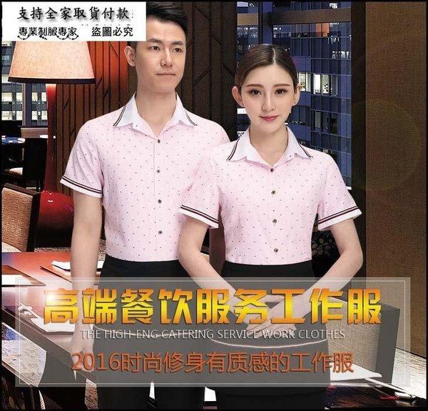 小熊居家高檔印花酒店服務員工作服短袖夏裝 餐飲速食店服務員工作服T恤襯衣特價