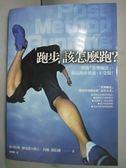 【書寶二手書T1/體育_HBT】跑步該怎麼跑_尼可拉斯‧羅曼諾夫