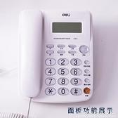 得力787水晶按鍵有線坐式固定電話機座機固話家用辦公室來電顯示 科炫數位