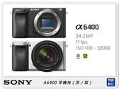 【免運費】送收納包+充電組~SONY ILCE-A6400 單機身(A6400,台灣索尼公司貨)