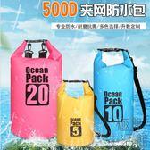 戶外防水袋收納袋浮潛防水包背包【極簡生活館】
