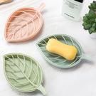 葉子造型 瀝水肥皂盒 皂架 香皂瀝水盒 禮品活動贈品-艾發現