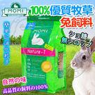 【培菓平價寵物網 】美國摩米MOMI》全...