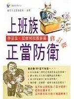 二手書博民逛書店 《上班族正當防衛》 R2Y ISBN:9573069636│臺北市上班族協會