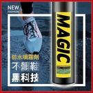 魔力神器防水防污防油噴霧劑超大容量400ML(1入) 【KP03001】i-Style居家生活