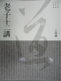 【書寶二手書T3/哲學_YFG】老子十二講_王邦雄