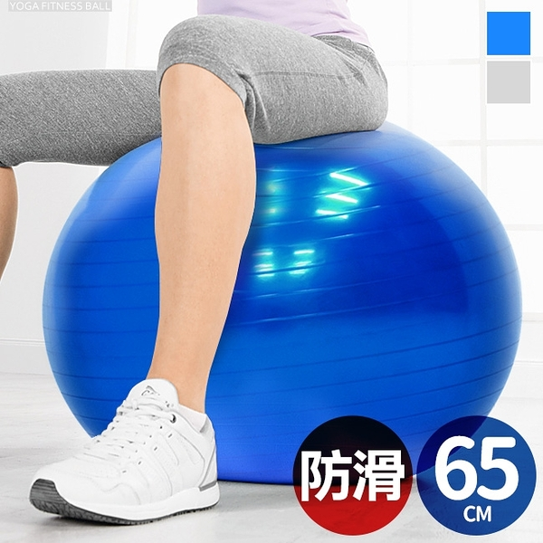 抗力球-65CM.韻律球瑜伽球.防滑瑜珈球.彈力球健身球.復健球.運動用品器材.推薦哪裡買ptt