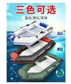 橡皮艇鵬洋三人四人橡皮艇加厚硬底釣魚船馬達充氣船皮劃艇沖鋒舟氣墊船  WJ野外俱樂部