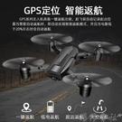 空拍機 無人機航拍4K高清專業gps飛行器兒童玩具小學生小型無刷遙控飛機 【618特惠】
