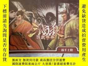 二手書博民逛書店罕見三國殺遊戲手冊Y22983