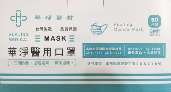 華淨醫用口罩(未滅菌) (粉紅色50片/盒)