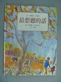 【書寶二手書T4/少年童書_QIR】最想聽的話_夏綠地.左洛托