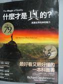 【書寶二手書T1/科學_YCS】什麼才是真的-真實世界的神奇魔力_理查.道金斯