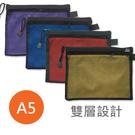珠友 WA-50062 A5/25K 雙層網狀拉鍊袋/拉鏈袋/文件收納/小物袋/透氣網袋