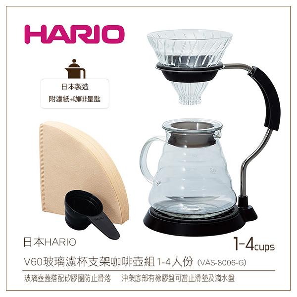 *免運*日本HARIO V60超值玻璃濾杯支架咖啡壺組1-4人份 附濾紙+咖啡量匙(VAS-8006-G)