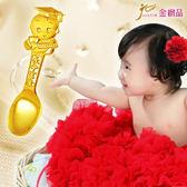 Justin金緻品 黃金寶寶兒禮 含著金湯匙出生 金飾 黃金 彌月禮 送禮推薦 9999純金 富貴 平安