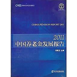 簡體書-十日到貨 R3Y【China Pension Report 2011(CPR 2011)】 9787509617267...