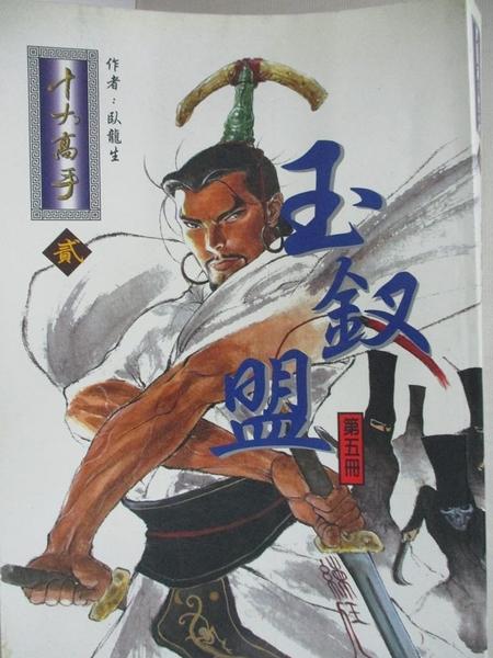 【書寶二手書T9/武俠小說_HJP】玉釵盟(第五冊)_臥龍生