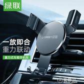綠聯重力車載支架出風口通用型卡扣式汽車用空調口電話導航手機架   電購3C