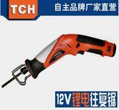 電鋸  TCH特暢恒 12V充電式馬刀鋸迷你往復鋸曲線鋸修枝鋸 無極調速鋰電 野外之家DF