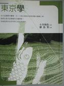 【書寶二手書T3/旅遊_HAS】東京學_小川和佑, 廖為智