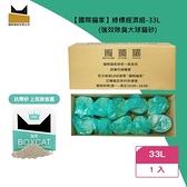 國際貓家綠標 高效除臭大球貓砂 家庭號經濟組25KG-箱購