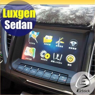 【Ezstick】Luxgen Sedan 前中控螢幕 專用 - 靜電式車用LCD螢幕貼