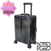 【福利品 20吋 】 Batolon寶龍  鋁鎂合金 全鋁箱/行李箱/旅行箱