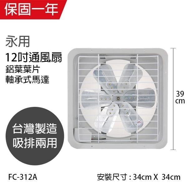 【南紡購物中心】【永用牌】MIT 台灣製造12吋耐用馬達吸排風扇(鋁葉) FC-312A