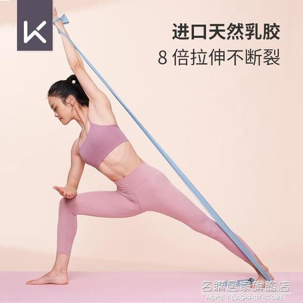 Keep瑜伽彈力帶健身男女翹臀神器拉力帶開背阻力帶肩膀拉伸訓練 名購新品