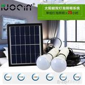 太陽能燈新農村家用室內戶外超亮防水路燈庭院照明投光LED節能燈igo 溫暖享家