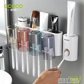 意可可牙刷置物架免打孔衛生間吸壁掛式家用牙具牙膏漱口杯架套裝 夏季新品