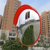 室外交通廣角鏡 80cm道路廣角鏡 凸球面鏡 轉角彎鏡 凹凸鏡防盜鏡 卡布奇諾HM
