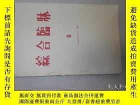 二手書博民逛書店綜合臨牀罕見(日文)1987年第36卷第4期 特集:心肌梗塞的早