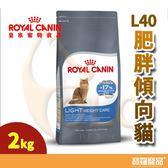 皇家L40肥胖傾向貓2kg【寶羅寵品】
