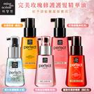 韓國 Mise en scene 完美玫瑰修護護髮精華油80ml系列