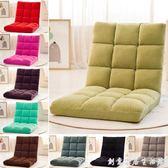 懶人沙發床上椅子大號靠椅榻榻米坐墊飄窗椅地板座椅哺乳椅WD 創意家居生活館