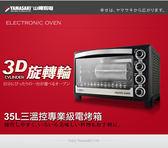 【YAMASAKI 山崎】 35L三溫控3D專業級全能電烤箱 SK-3580RHS