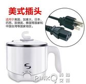 110v伏電煮鍋小家電迷你日本美國加拿學生出國便攜式旅行廚房電器  【PinkQ】