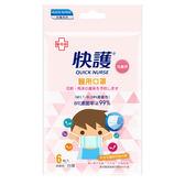 【快護】醫用兒童口罩(未滅菌/獨立單片包裝) 醫療口罩 6入/包