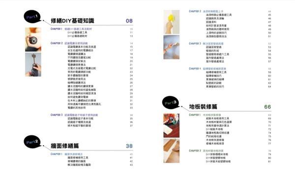 (二手書)省錢修繕DIY全書(增訂工具詳解篇,2014年全新上市)
